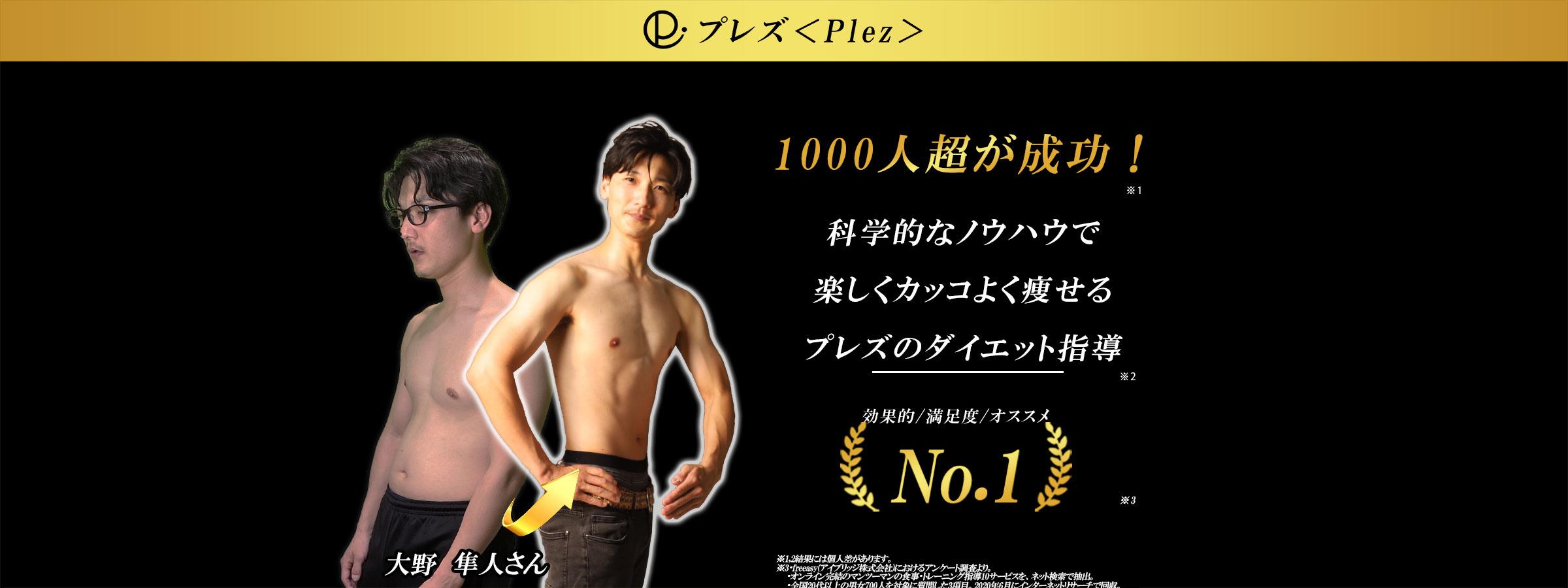 LINEで受けるプレズ<Plez>のダイエット指導。3ヶ月で-6.4kg ウエスト-12cm